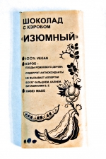 """Шоколад из кэроба """"Изюмный"""", 100г"""